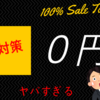 【公務員志望者必見!】 0円で上位合格できる面接対策法!