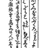 東北方言辞典 その3 ~『金草鞋』初編より~