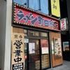 【ラーメン】町田商店 武蔵小杉店