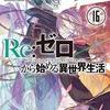 「Re:ゼロから始める異世界生活」 第16巻 感想