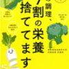 【金スマ•その調理9割の栄養捨ててます】効率よく栄養が摂取出来る調理法&食べ方