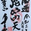 御朱印集め 千手院(Senjyuin):奈良