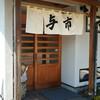 ランチもできる津幡町の居酒屋「与市」のレビューです。