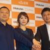 楽天LIFULL STAYが途家(トゥージア)と提携 中国本土最大手の民泊プラットフォーマーとともに、民泊市場の拡大狙う 「日本途家」の日本市場ビジネス戦略も 楽天✕途家(トゥージア tujia)