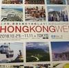 香港ウィークのイベント「グレイター ベイエリア ショーケース」に行ってきました♫