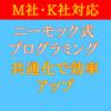 【初級編】ニーモ二ック式プログラミングについて