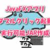 JavaFXアプリをダブルクリックで起動できるように実行可能JAR作成