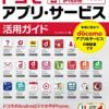 ドコモアプリをアップデートする方法!【iPhone、android、dフォト、dTV、最新版】