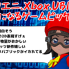 スクエニ、Xbox、Ubi!E3の気になるゲーム情報ピックアップ!