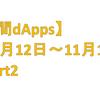 【週間dApps】【2018年】11月12日~11月18日動向Part2