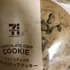 ごろごろチョコのチョコチップクッキー