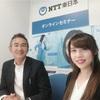 クラウドからスモールスタートする「働き方改革」|NTT東日本オンラインセミナー