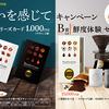 TULLY'S COFFEE「違いを感じて」キャンペーン総計50,000名に当たる!