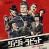 映画『ジョジョ・ラビット』この映画の素晴らしさは世界一ィィィ!評価&感想【No.637】
