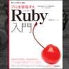 Q. チェリー本の学習時にサポートが切れたRuby 2.4を使ってもいいの?