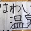 視点が切り替わる時〜鳥取県2日目part2〜