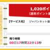 【ハピタス】ジャパンネット銀行 口座開設だけで1,020ポイント(1,020円)! 発行手数料・年会費無料♪