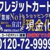 クレジットカード現金化専門店eチケットキャンペーン中! 町田 相模大野 小田急相模原 相武台前