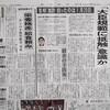 日本の岐路 7月 「すべては2日、始まった」