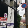 ミシュラン・ビブグルマンの上品なラーメン屋さん -とうひち-(京都)