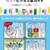 【オススメ本】世界一わかりやすい4コマビジネス書ガイド/山田玲子