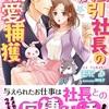 『強引社長の溺愛捕獲~オオカミとウサギの極甘同棲!?』本日発売です!