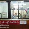 タイ・バンコクの中央郵便局でEMSを受け取りに行く