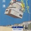 有川浩の『フリーター、家を買う。』を読んだ
