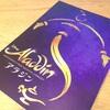 観劇の春/劇団四季 Disney Aladdin