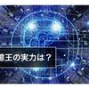 さんまの東大方程式出演 京大記憶王の実力は?
