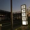 東京写真10選その60(豊洲・市場前編)