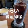【蔵前喫茶】喫煙可!昭和いっぱい空間「らい」レコード流れる優雅な店内で