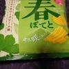 直球・カルビーポテトチップス[春ぽてと]/かろやかサワークリーム