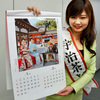 女優と共演できる、京都府茶業会議所カレンダー(画像あり)。宇治茶レディ募集中です!