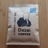 珈琲松井商店 DAZAI  ドリップコーヒー
