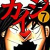 賭博破戒録カイジ 7 /福本伸行