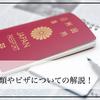 【カナダ】ビザの種類やビザについての解説!