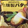 最近のyamayoshi: 燻製バター、焼きそば、そして容赦ないアレ
