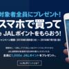 【全員貰えます】スマホで買ってe JALポイントをもらおう!キャンペーン