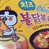 【カップ麺】「치즈불닭볶음면(チーズプルダックポックンミョン)」を食べました