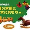 [企画展]★世界の木馬と 木のおもちゃ展