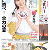はじける笑顔が魅力的、土屋太鳳さんが表紙! 読売ファミリー8月23日号のご紹介