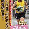 新しいマラソンの教科書になりそうな「マラソンは3つのステップで3時間を切れる!」白方健一