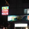 金峰魯肉飯@台湾 いつかティファニーで朝食を