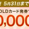 dカードGOLDの作成で11,000円+すぐたまで25,000円の合計最大36,000円の超還元を実施中