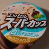 コンビニで買える美味しいアイス。2020.7.29~