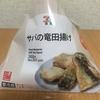 新商品!セブンイレブンの三角パック!『サバの竜田揚げ』を食べてみた!