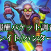 報酬バケット調査~スレイト/ハンター編~【ver21.0】