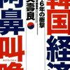 韓進海運破綻と日韓通貨スワップの復活は全く無関係なのだろうか