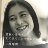女であることの苦しみの言語化、豊かな孤独 〜 三浦瑠麗の記録